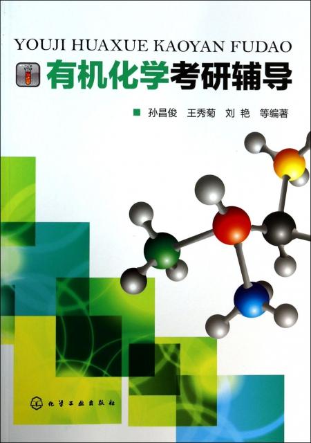 有機化學考研輔導