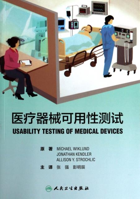 醫療器械可用性測試