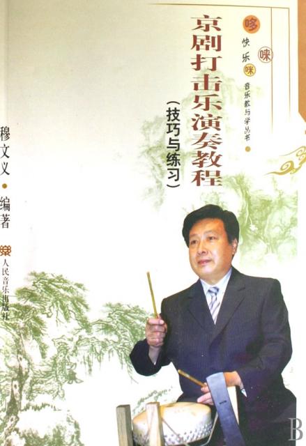 京劇打擊樂演奏教程(