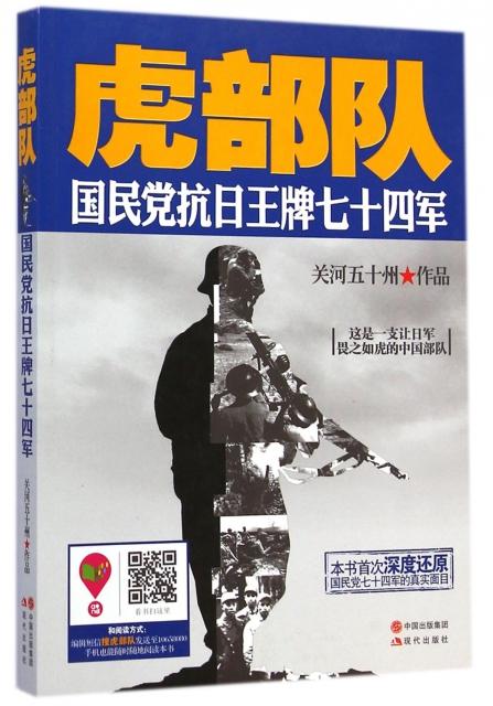 虎部隊(國民黨抗日王