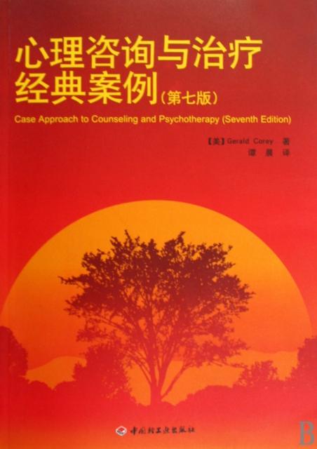 心理咨詢與治療經典案