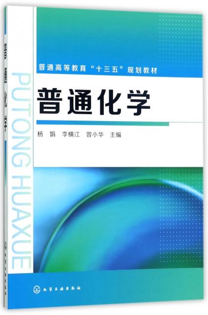 普通化學(普通高等教育十三五規劃教材)