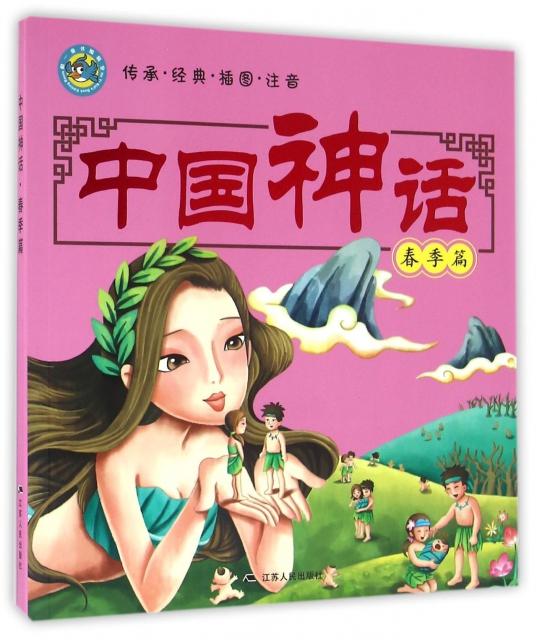 中國神話(春季篇傳承經典插圖注音)