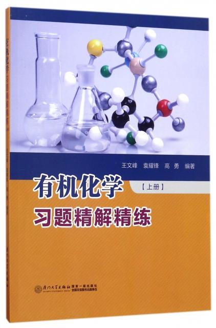有機化學習題精解精練(上)