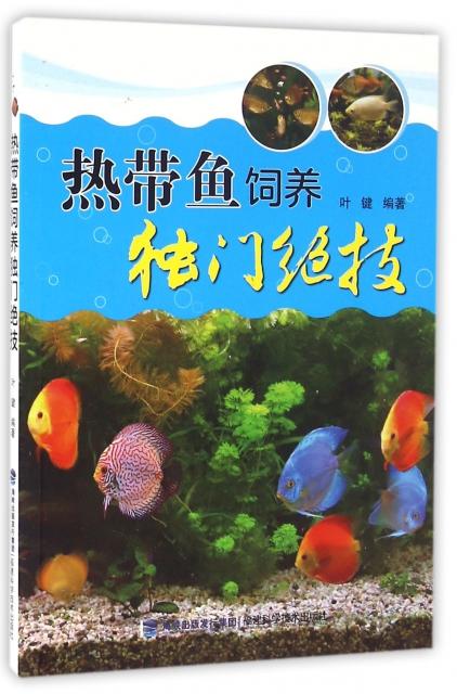熱帶魚飼養獨門絕技