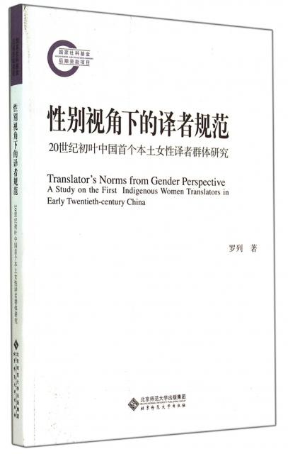 性別視角下的譯者規範