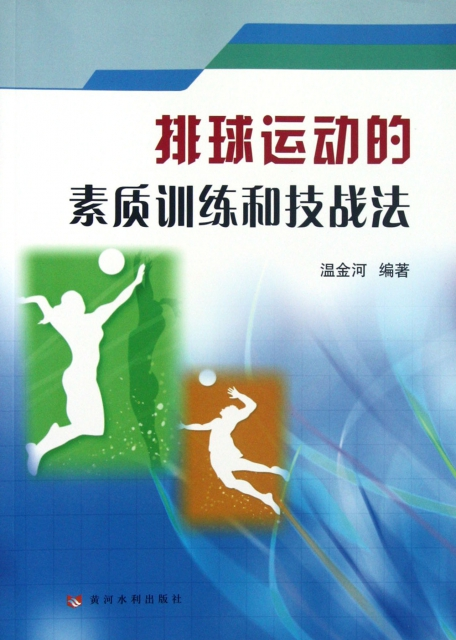 排球運動的素質訓練和技戰法