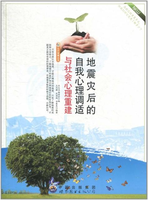 地震災後的自我心理調適與社會心理重建/認識地震叢書