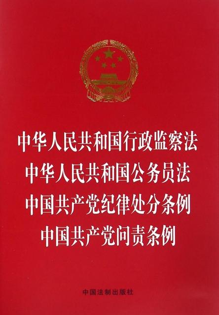 中華人民共和國行政監察法中華人民共和國公務員法中國共產黨紀律處分條例中國共產黨問責條例