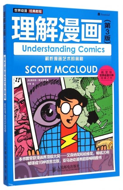 理解漫畫(第3版世界