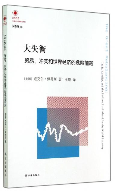 大失衡(貿易衝突和世