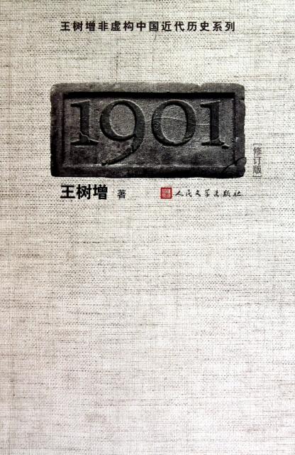 1901(修訂版)/