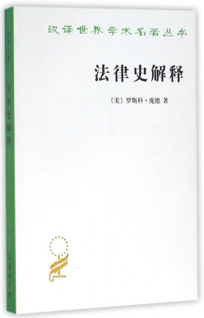 法律史解釋/漢譯世界