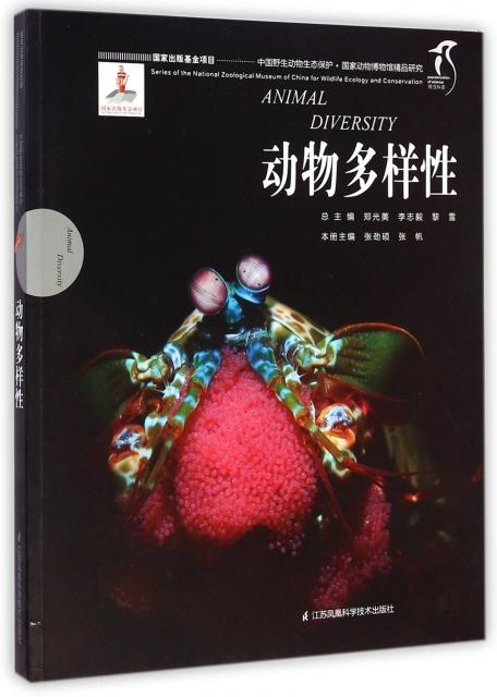 動物多樣性/中國野生動物生態保護國家動物博物館精品研究
