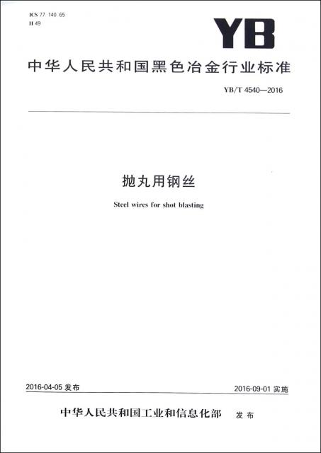 拋丸用鋼絲(YBT4540-2016)/中華人民共和國黑色冶金行業標準