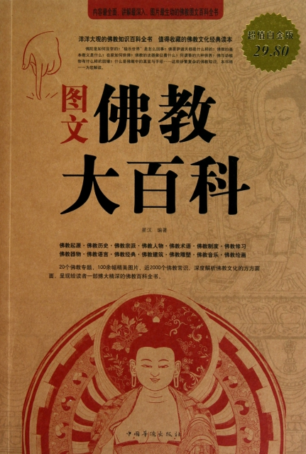圖文佛教大百科(超值