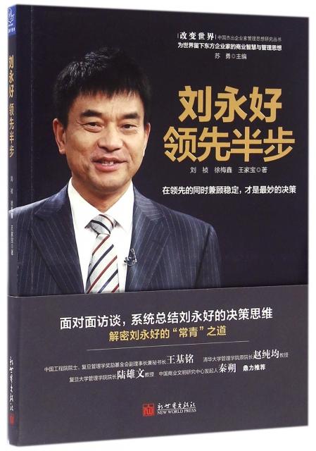 劉永好(領先半步)/改變世界中國傑出企業家管理思想研究叢書
