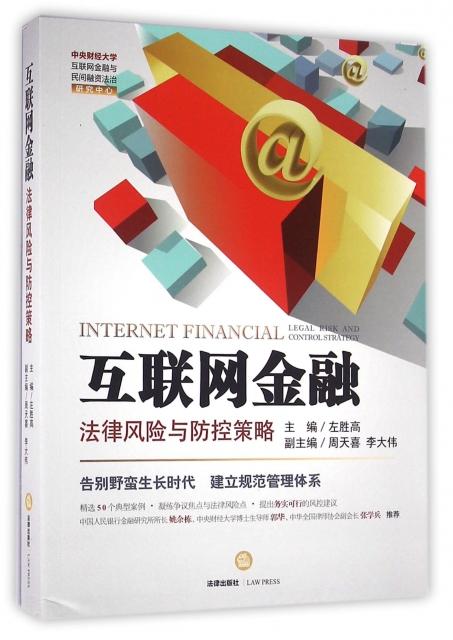 互聯網金融(法律風險與防控策略)
