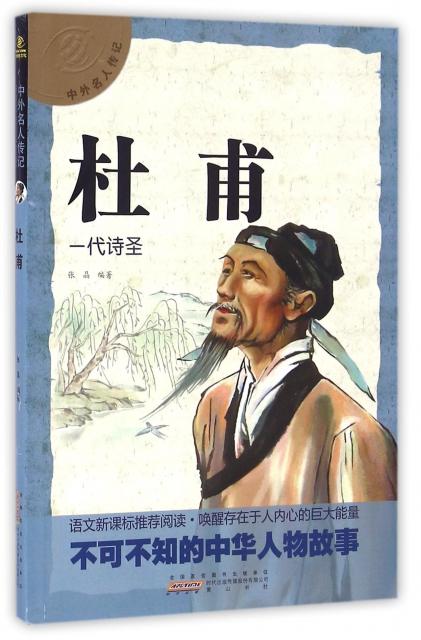 杜甫(一代詩聖)/中外名人傳記