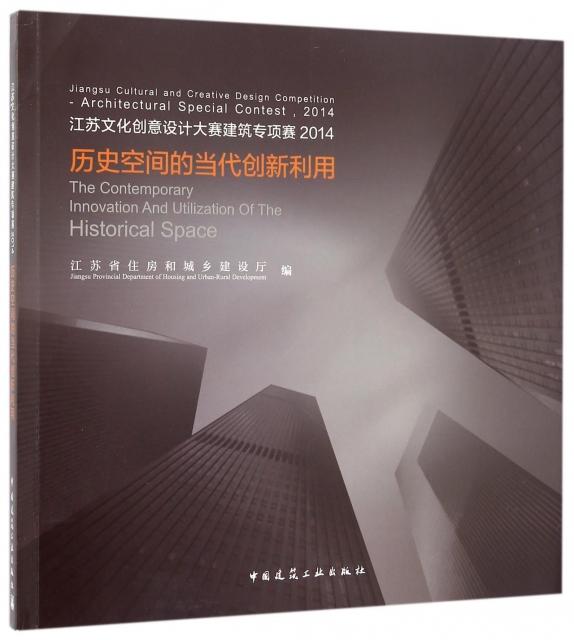 歷史空間的當代創新利用(江蘇文化創意設計大賽建築專項賽2014)