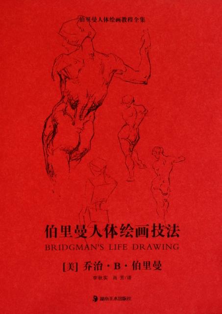 伯裡曼人體繪畫技法/伯裡曼人體繪畫教程全集