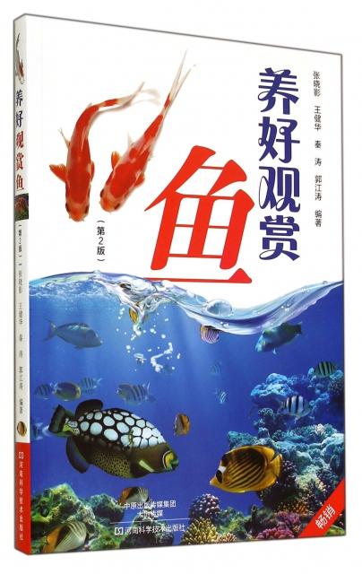 養好觀賞魚(第2版)