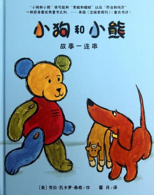 小狗和小熊(故事一連串)(精)