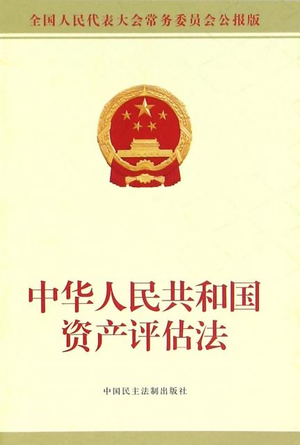中華人民共和國資產評估法(全國人民代表大會常務委員會公報版)