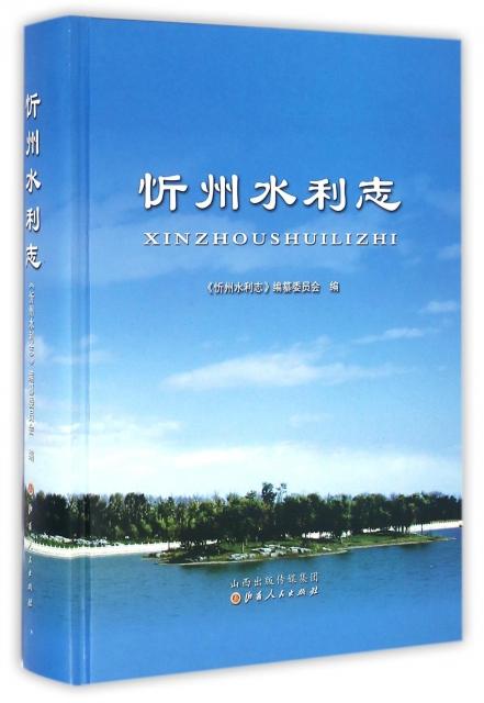 忻州水利志(精)