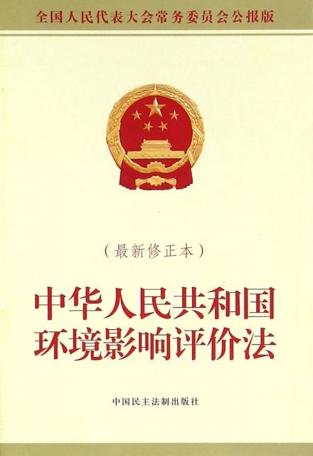 中華人民共和國環境影響評價法(全國人民代表大會常務委員會公報版最新修正本)