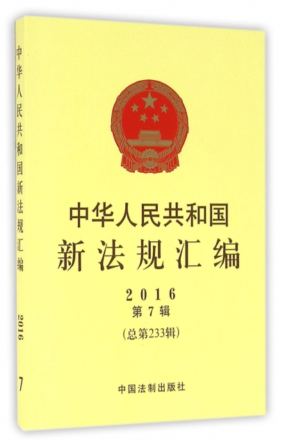 中華人民共和國新法規彙編(2016第7輯總第233輯)