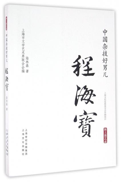 中國雜技好男兒(程海寶)/海上談藝錄