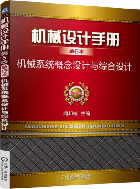 機械設計手冊(機械繫統概念設計與綜合設計第5版單行本)