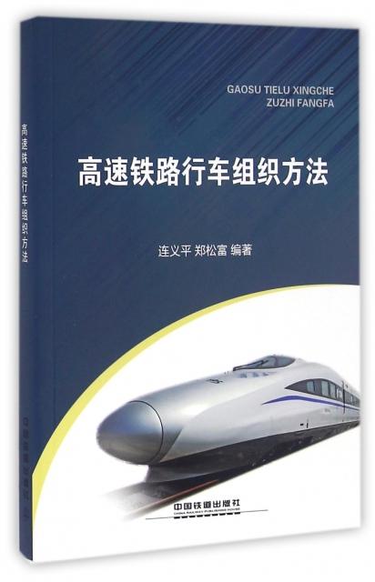 高速鐵路行車組織方法