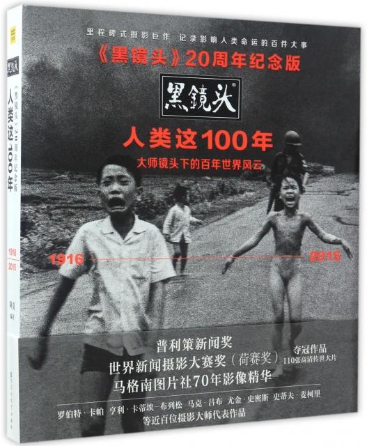 人類這100年(19
