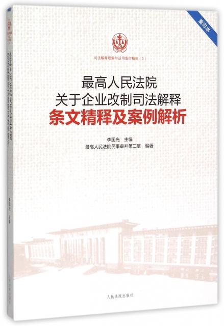 最高人民法院關於企業改制司法解釋條文精釋及案例解析(重印本)/司法解釋理解與適用重印精選