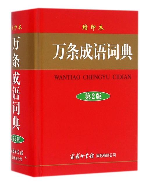 萬條成語詞典(第2版縮印本)(精)