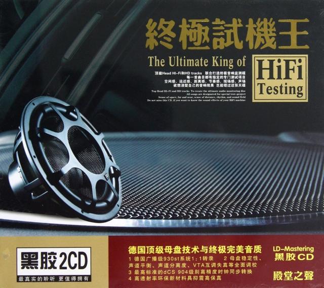 CD HiFi Testing終極試機王(2碟裝)
