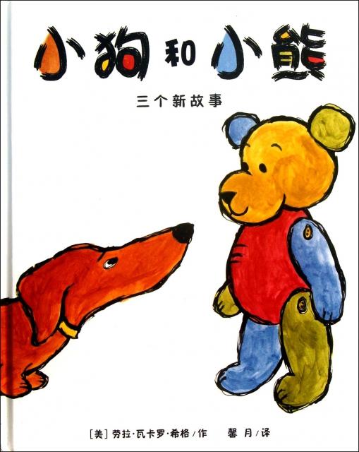 小狗和小熊(三個新故事)(精)