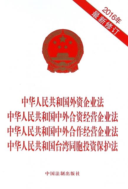 中華人民共和國外資企業法中華人民共和國中外合資經營企業法中華人民共和國中外合作經營企業法中華人民共和國臺灣同胞投資保護法(2016年最新修訂)
