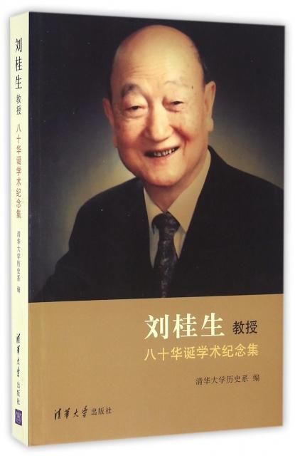 劉桂生教授八十華誕學術紀念集