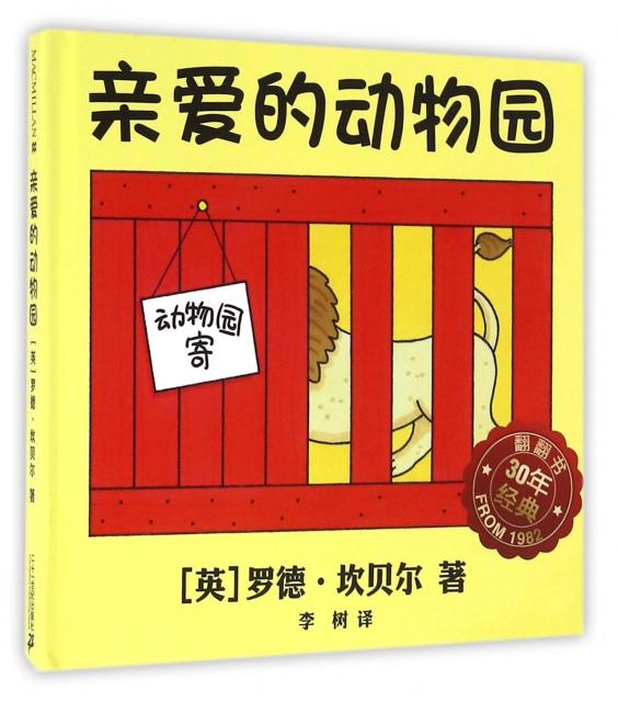 親愛的動物園(精)/翻翻書