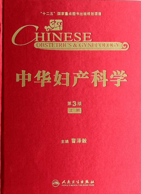 中華婦產科學(第3版上)(精)