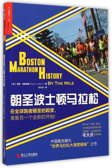 朝聖波士頓馬拉松