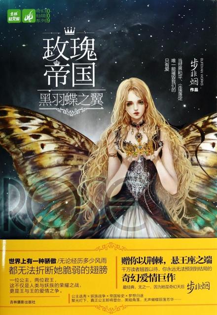 玫瑰帝國(黑羽蝶之翼)/奇幻仙境繫列