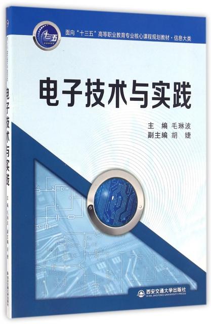 電子技術與實踐(信息大類面向十三五高等職業教育專業核心課程規劃教材)