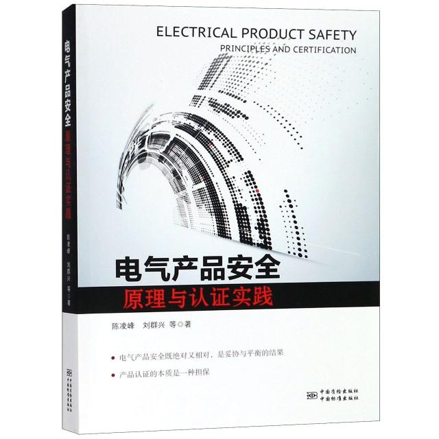 電氣產品安全原理與認證實踐