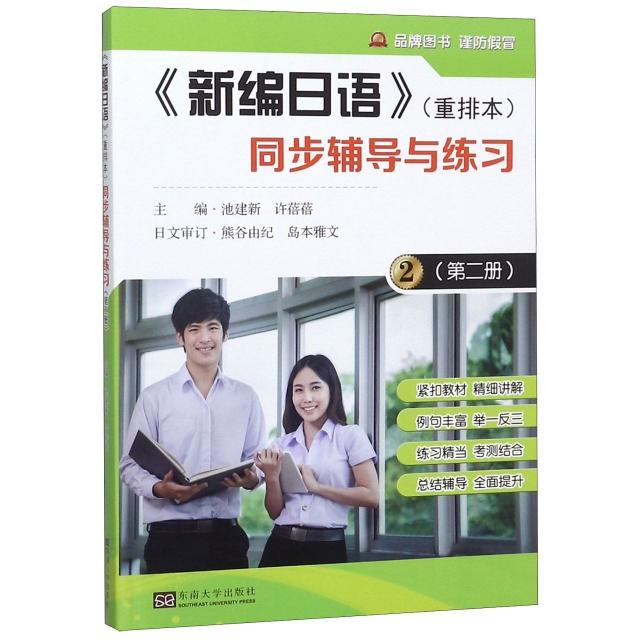 新編日語<重排本>同步輔導與練習(2)