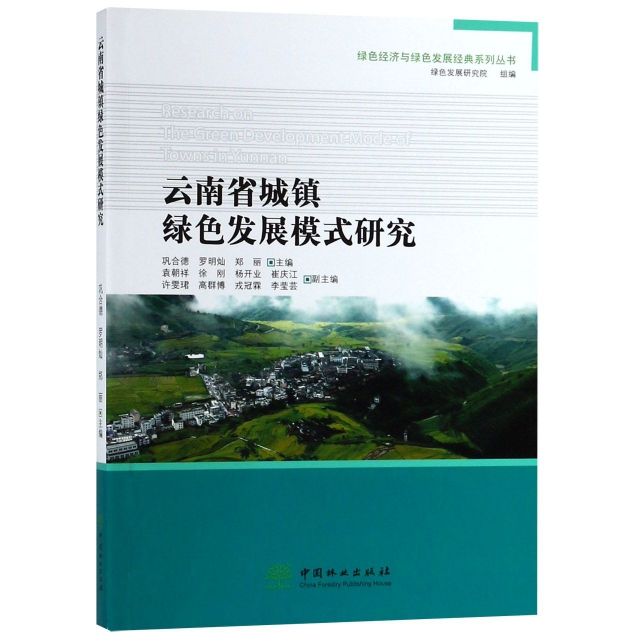 雲南省城鎮綠色發展模式研究/綠色經濟與綠色發展經典繫列叢書