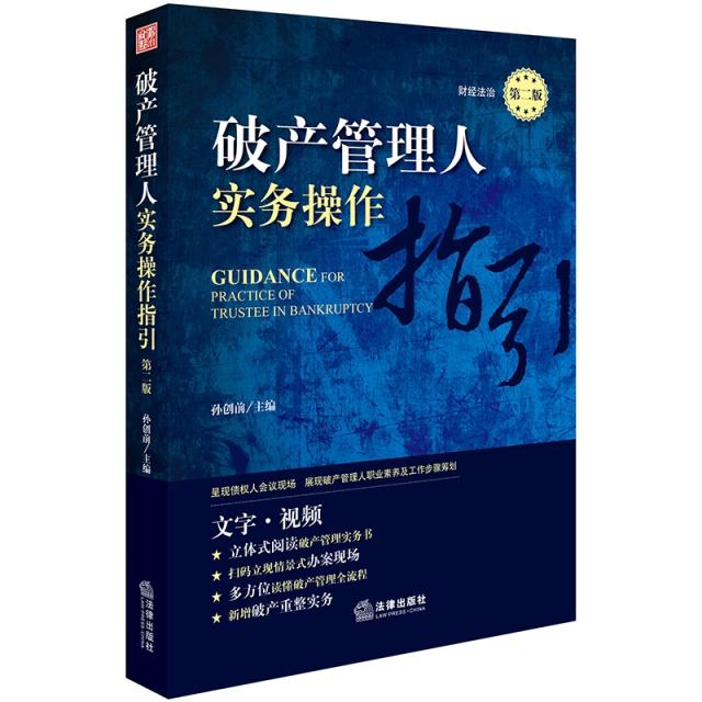 破產管理人實務操作指引(第二版)